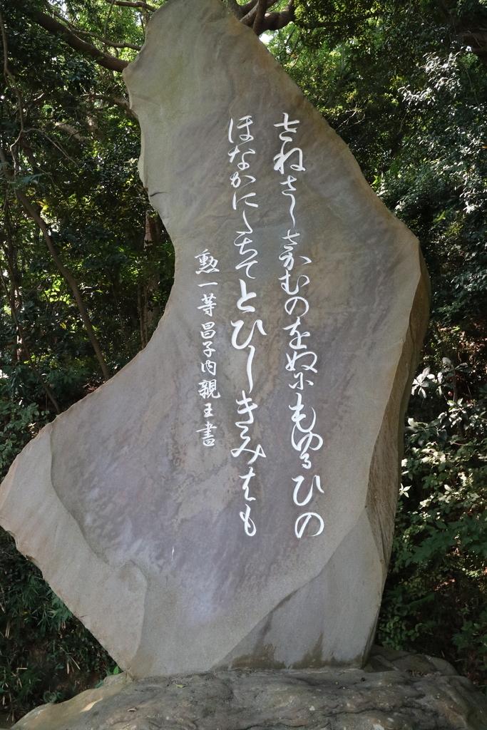 弟橘媛命記念碑_1