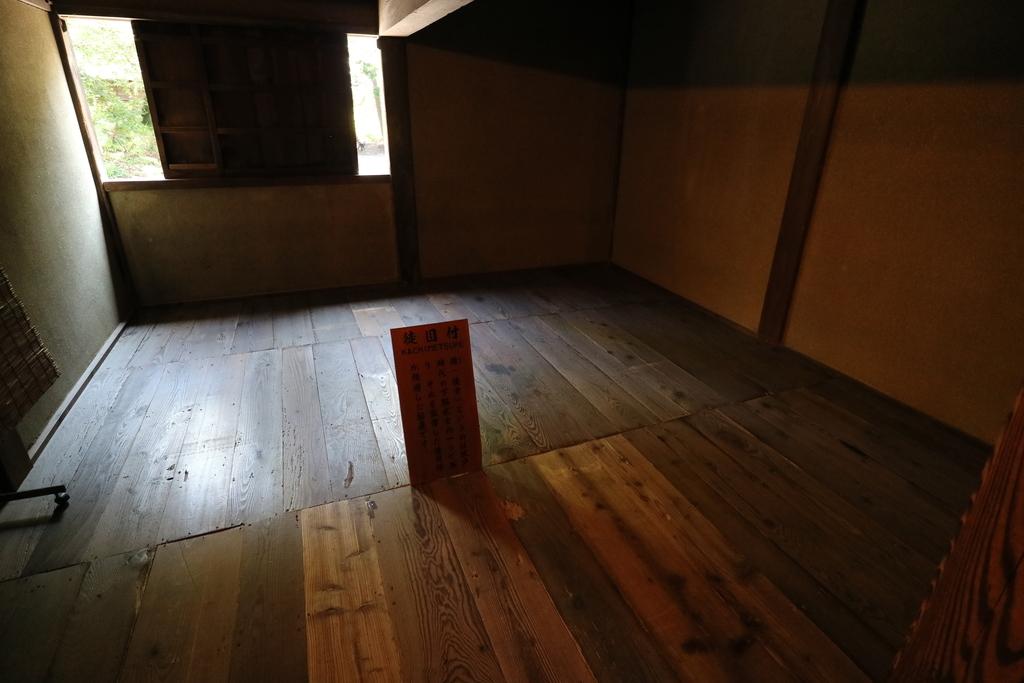 徒目付の部屋