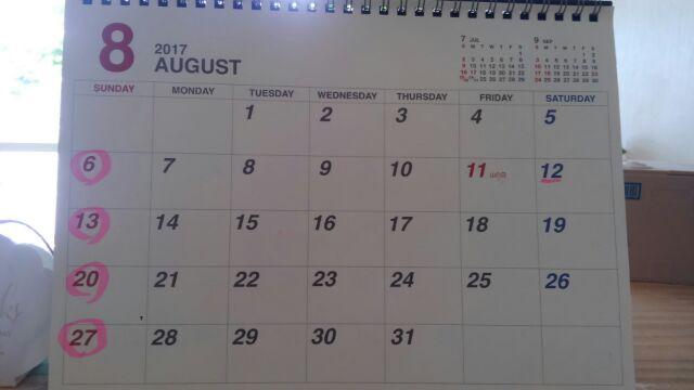 2017 8月のお休み
