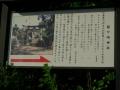 170902藤ケ崎神社由来