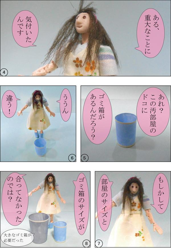 サキちゃん外伝1-2-3
