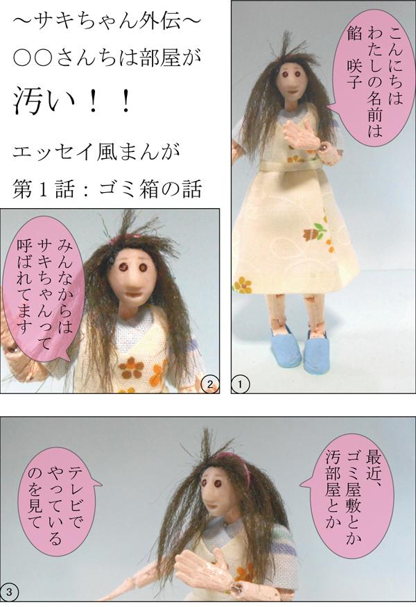 サキちゃん外伝1-1-4