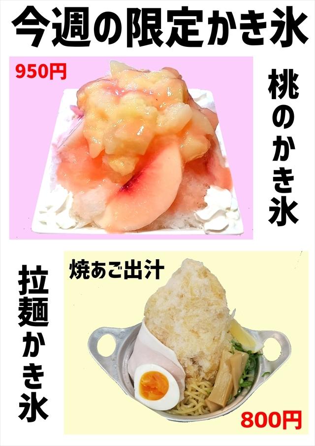 もも拉麺_1