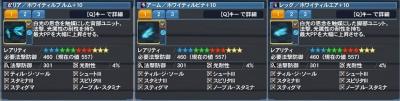 レンジャー12防具