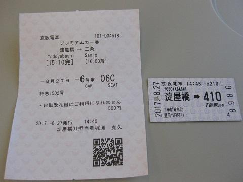 kh-yodoyabashi10.jpg