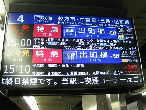 kh-yodoyabashi8.jpg