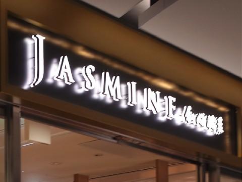 jasmine01.jpg