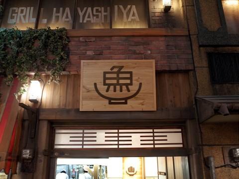 yujiramen10.jpg