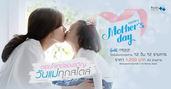 Promotion on Mother day (2)