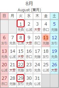 201708_Calendar.png