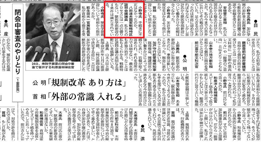 20170725衆院閉会中審査