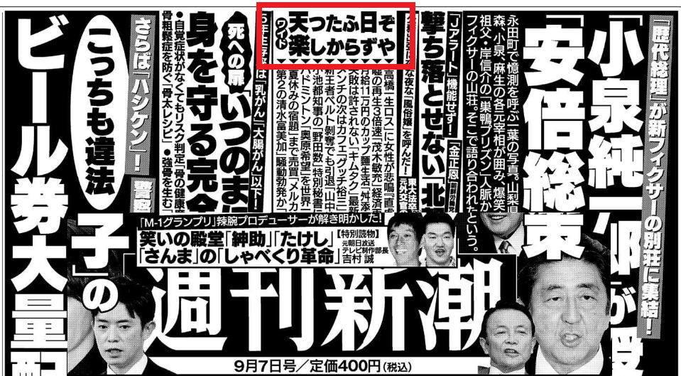20170902週刊新潮