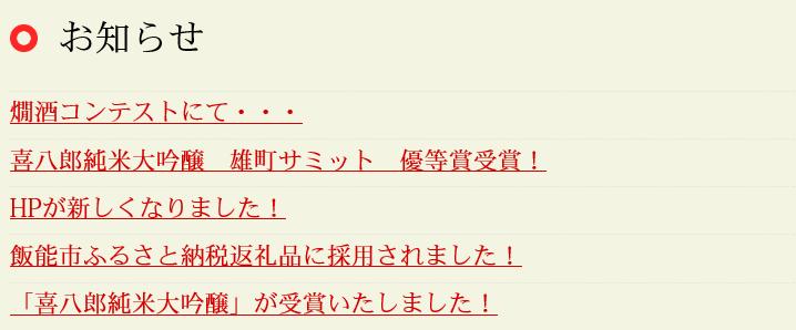 五十嵐酒造201709-1