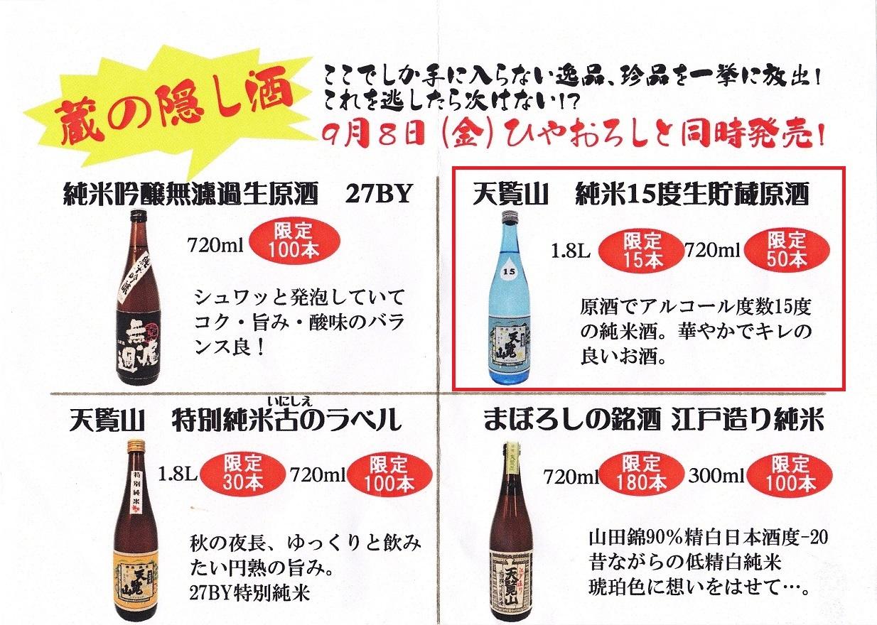 五十嵐酒造201709-3