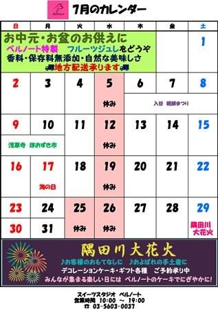 営業カレンダー201707