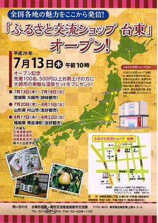 201707furusato1.jpg