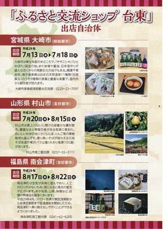 201707furusato2.jpg