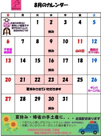 営業カレンダー201708webs