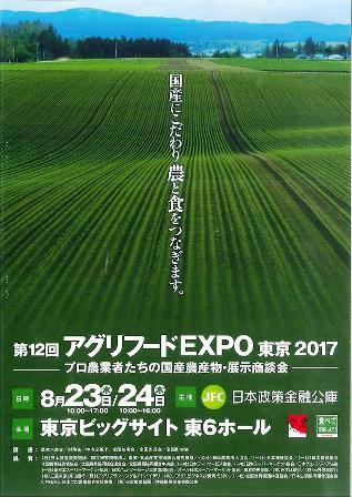 201708agrifoodexxpo2.jpg