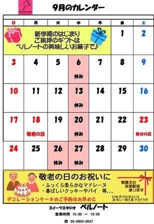 営業カレンダー201709