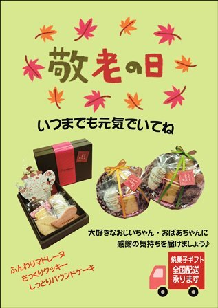 keiro-敬老の日webs