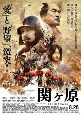 061335_sekigahara_poster.jpg