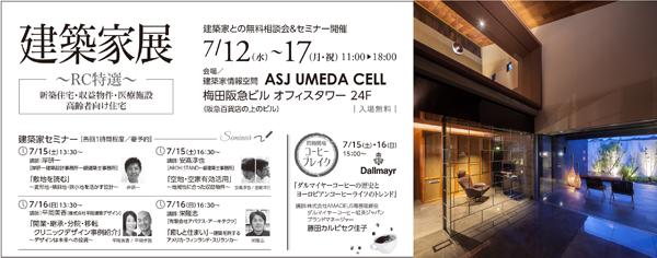 asj梅田CELL_ダルマイヤーコーヒー