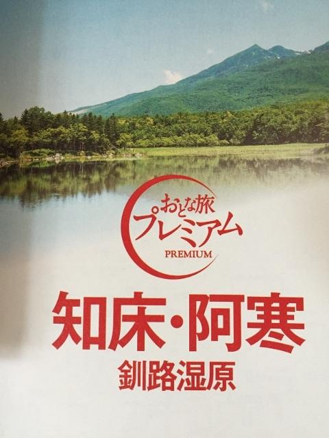 北海道 (3) (480x640)