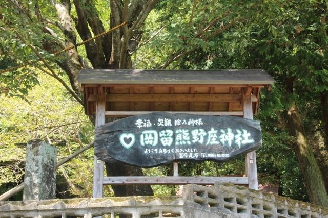 岡留幸福神社 (4) (640x427)