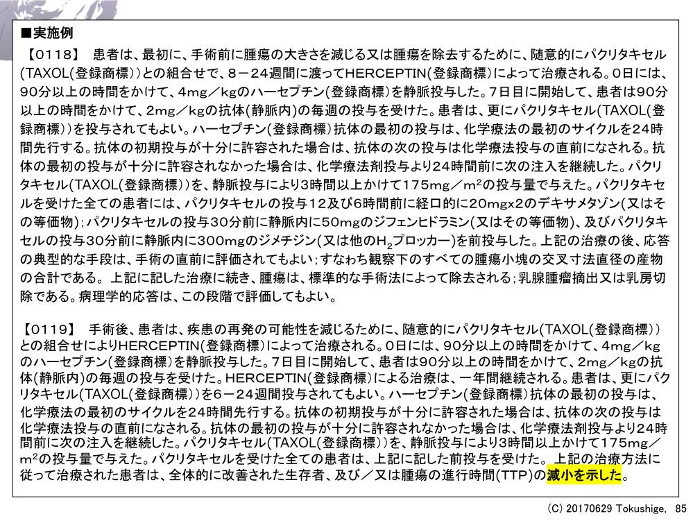 5_20170825_biopatentblog.jpg
