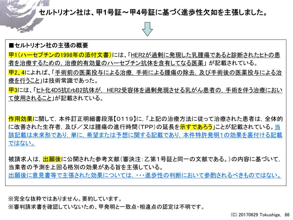 6_20170825_biopatentblog.jpg
