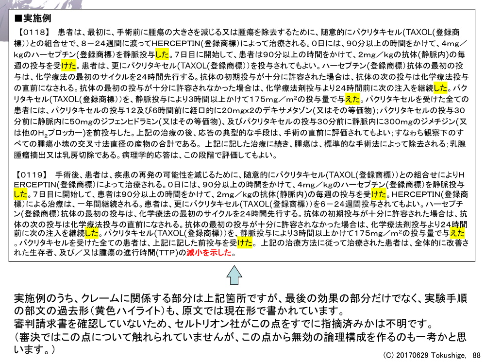 8_20170825_biopatentblog.jpg