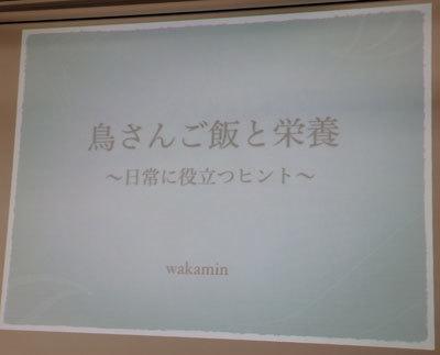 1_セミナー