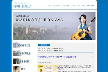 坪川真理子ホームページ