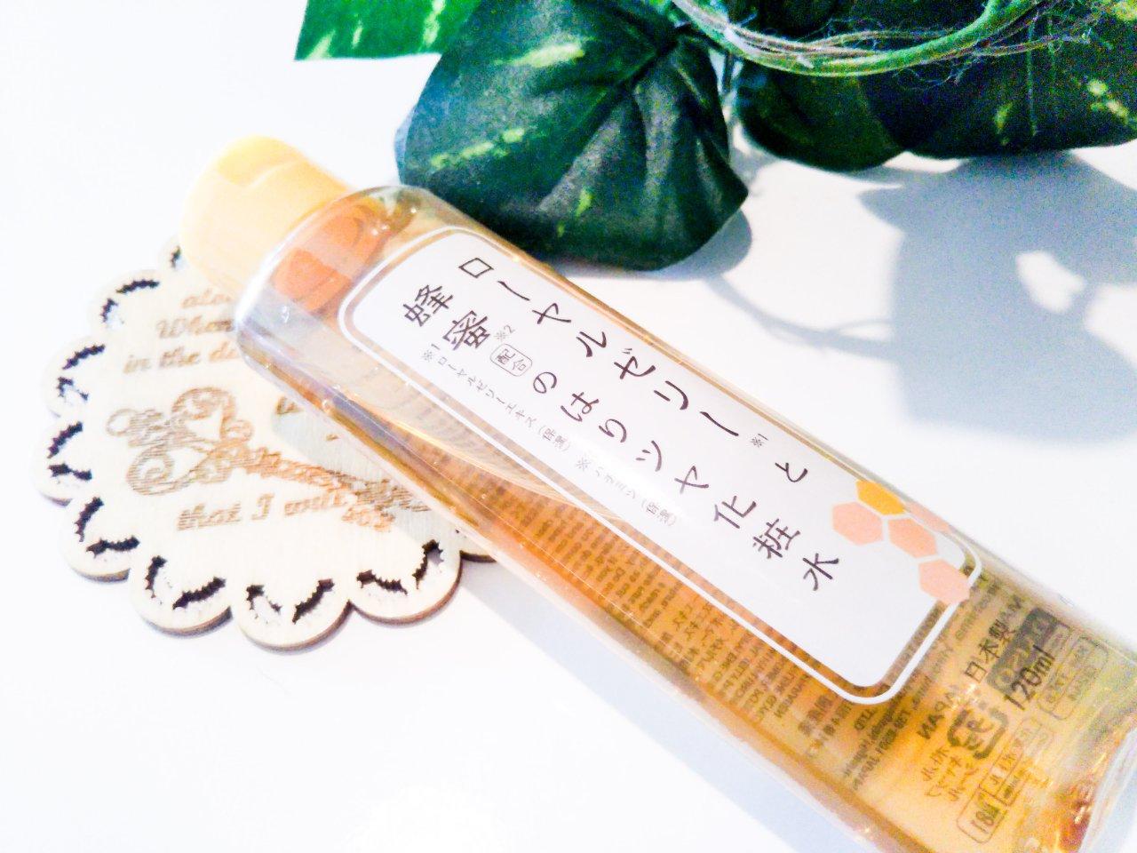 ダイソー化粧水 (4)