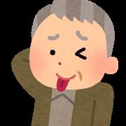 老人(エヘヘ1