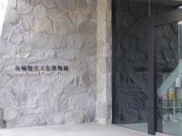 2017長崎歴史文化博物館