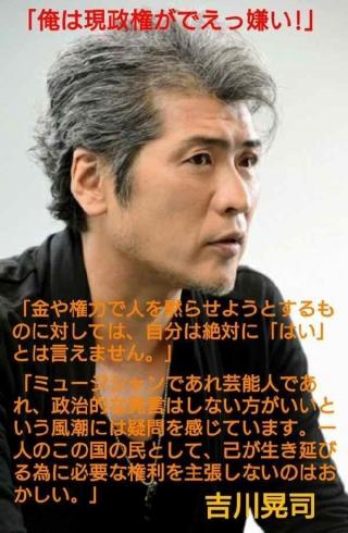 2017吉川晃司
