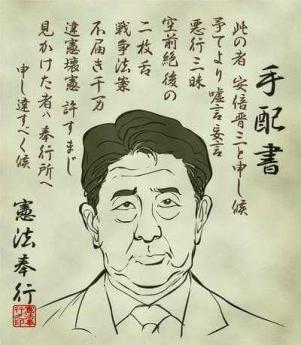 2017安倍晋三