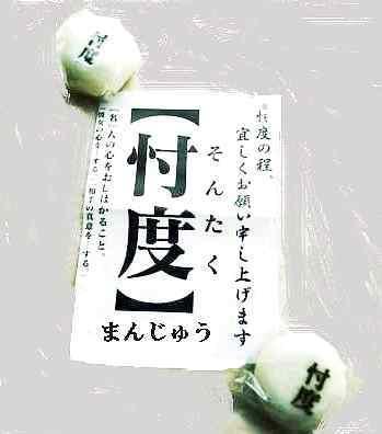DSC_0769忖度饅頭