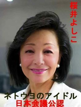 Yoshiko_Sakurai_cropped_3_Yoshiko_Sakurai_20150710_11.jpg