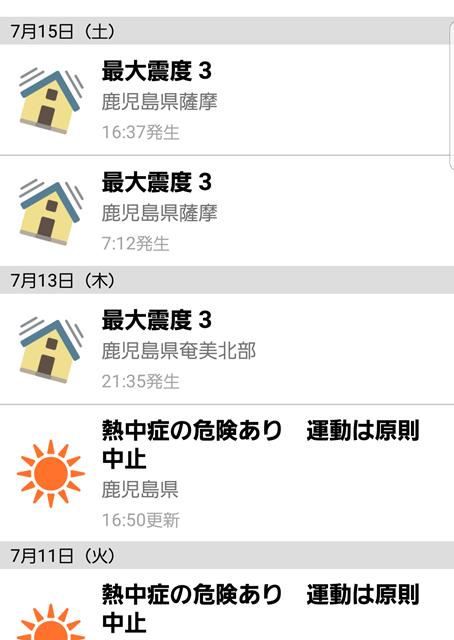 最大震度3薩摩