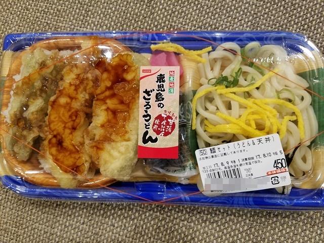 麺セット1