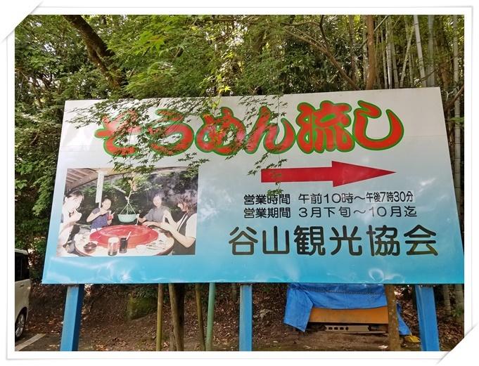 慈眼寺公園2