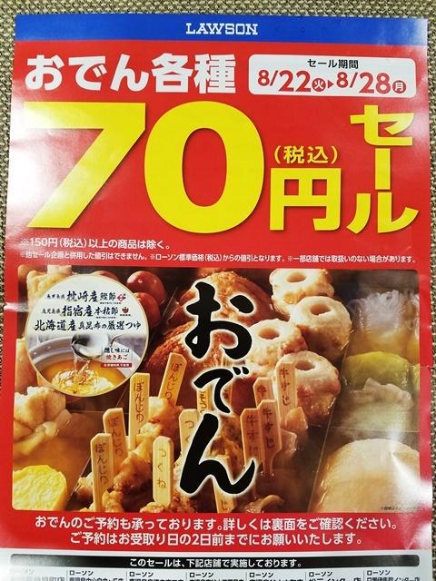 おでん70円2