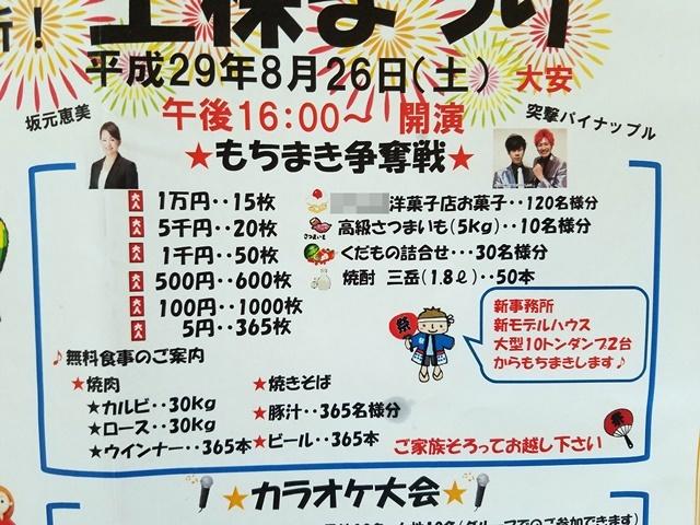 カラオケ大会チラシ2