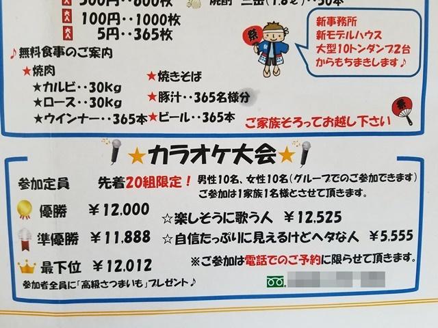 カラオケ大会チラシ3