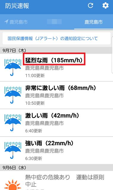猛烈な雨1