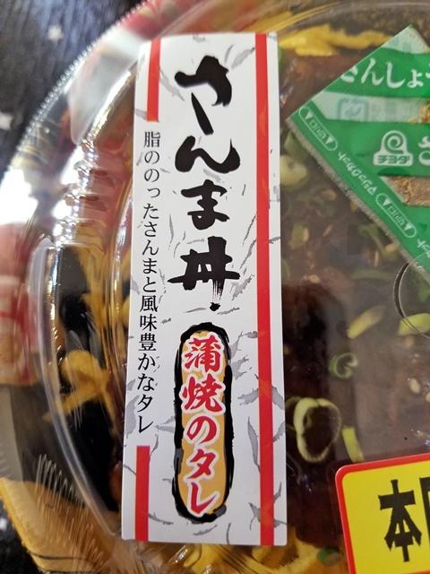 さんま丼1