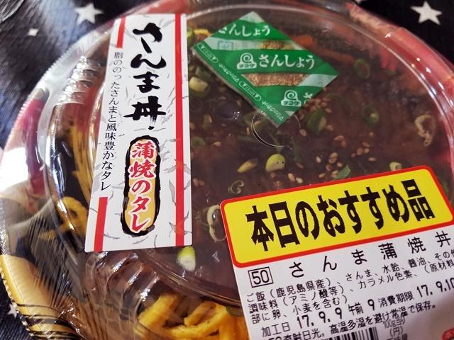 さんま丼2